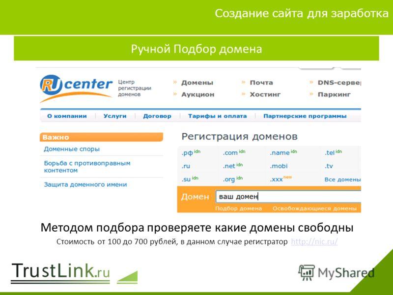 Вариаты заработка 4 Создание сайта для заработка Ручной Подбор домена Методом подбора проверяете какие домены свободны Стоимость от 100 до 700 рублей, в данном случае регистратор http://nic.ru/http://nic.ru/