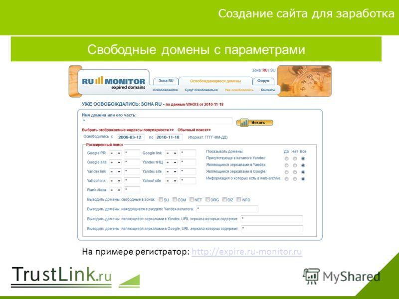 Вариаты заработка 4 Создание сайта для заработка Свободные домены с параметрами На примере регистратор: http://expire.ru-monitor.ruhttp://expire.ru-monitor.ru
