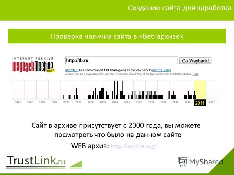 Вариаты заработка 4 Создание сайта для заработка Проверка наличия сайта в «Веб архиве» Сайт в архиве присутствует с 2000 года, вы можете посмотреть что было на данном сайте WEB архив: http://archive.org/ http://archive.org/