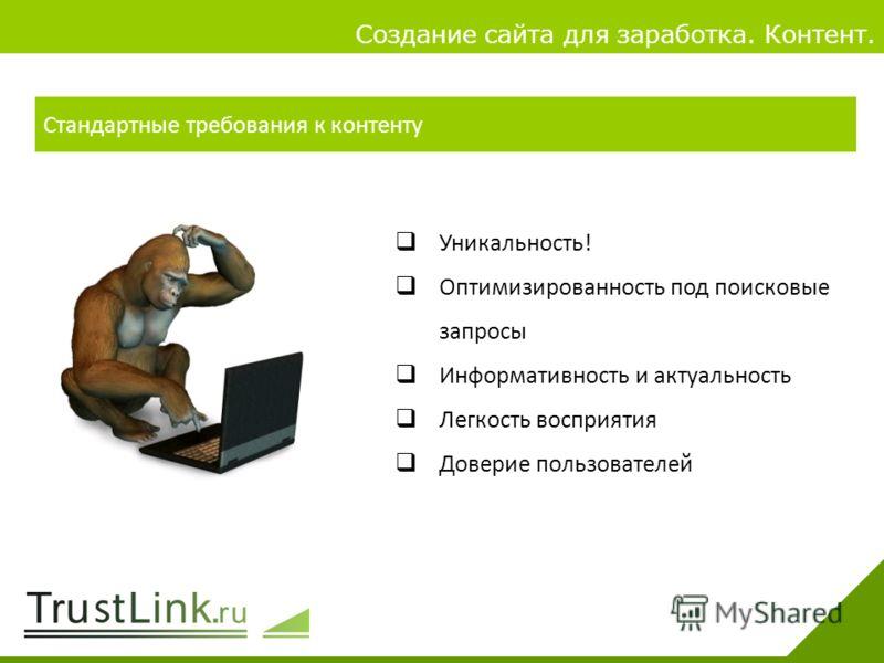 Вариаты заработка 4 Создание сайта для заработка. Контент. Уникальность! Оптимизированность под поисковые запросы Информативность и актуальность Легкость восприятия Доверие пользователей Стандартные требования к контенту