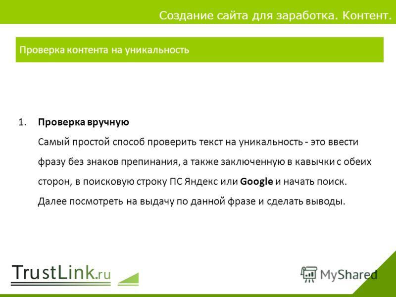 Вариаты заработка 4 Создание сайта для заработка. Контент. 1.Проверка вручную Самый простой способ проверить текст на уникальность - это ввести фразу без знаков препинания, а также заключенную в кавычки с обеих сторон, в поисковую строку ПС Яндекс ил