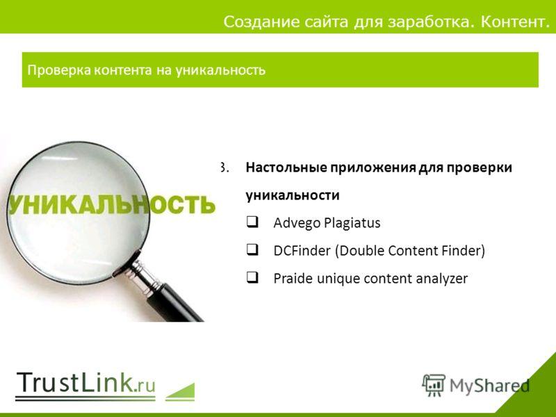 Вариаты заработка 4 Создание сайта для заработка. Контент. 3. Настольные приложения для проверки уникальности Advego Plagiatus DCFinder (Double Content Finder) Praide unique content analyzer Проверка контента на уникальность