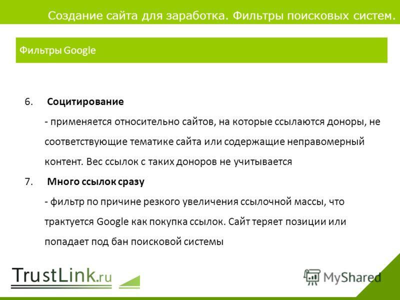 Вариаты заработка 4 Создание сайта для заработка. Фильтры поисковых систем. 6. Социтирование - применяется относительно сайтов, на которые ссылаются доноры, не соответствующие тематике сайта или содержащие неправомерный контент. Вес ссылок с таких до