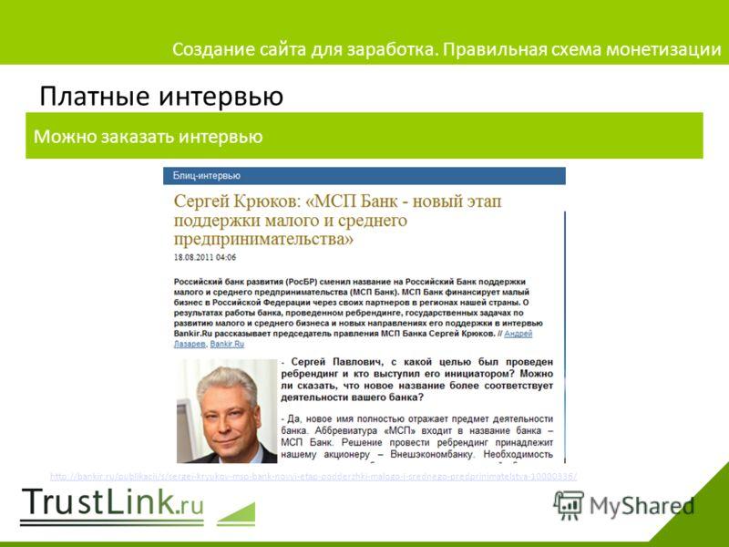 Вариаты заработка 4 Платные интервью Можно заказать интервью http://bankir.ru/publikacii/s/sergei-kryukov-msp-bank-novyi-etap-podderzhki-malogo-i-srednego-predprinimatelstva-10000336/ Портал на миллион долларов. Мыслим нестандартно - зарабатываем бол