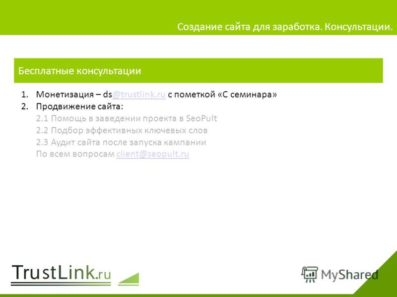 Вариаты заработка 4 75 Портал на миллион долларов. Мыслим нестандартно - зарабатываем больше, чем конкуренты Создание сайта для заработка. Консультации. 4 Бесплатные консультации 1.Монетизация – ds@trustlink.ru с пометкой «С семинара»@trustlink.ru 2.