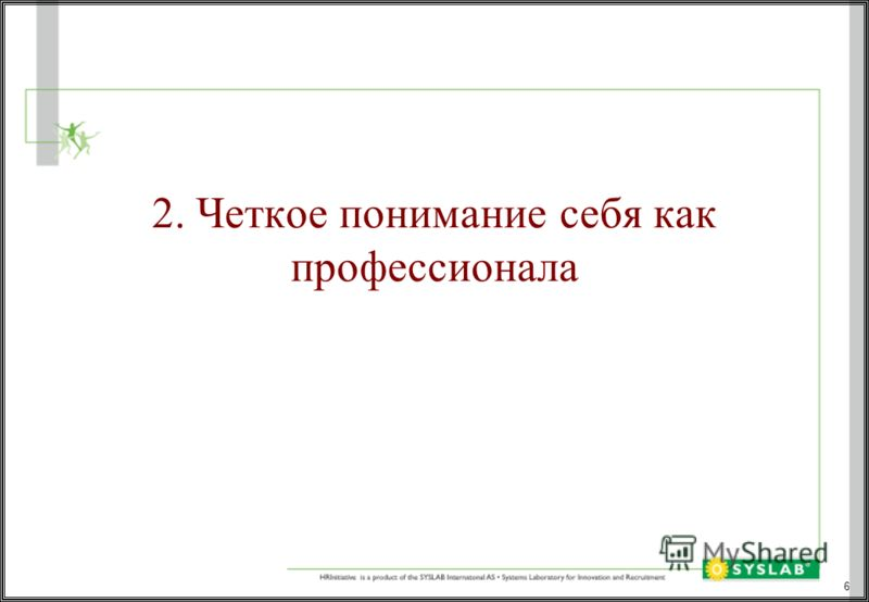 6 2. Четкое понимание себя как профессионала