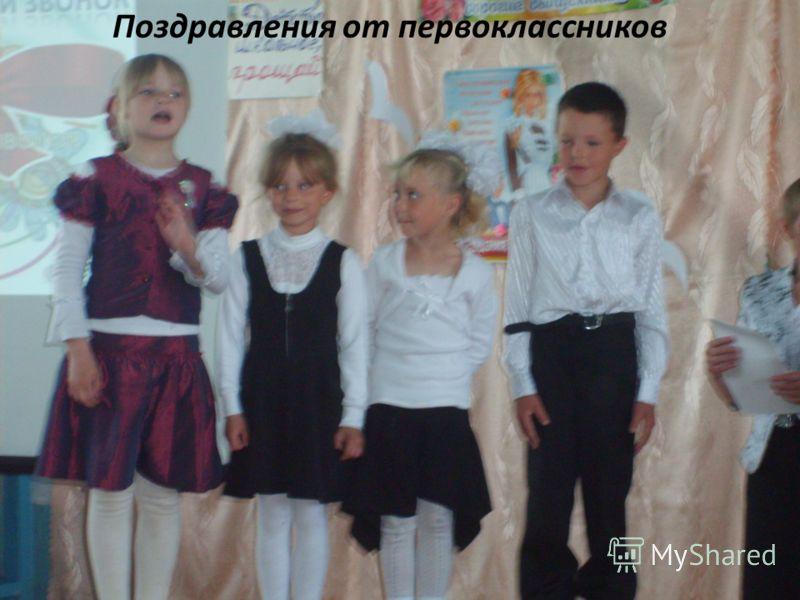 С любовью и благодарностью первой учительнице Шмаковой С.Г.