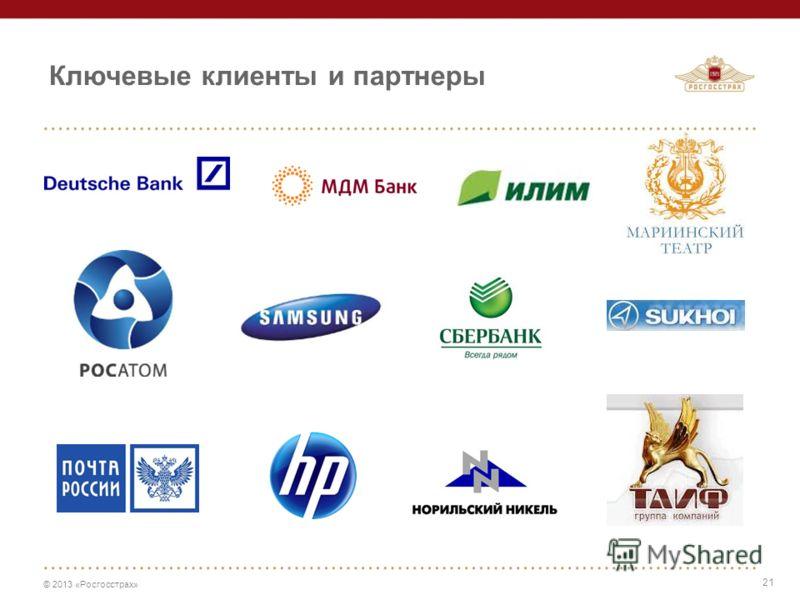 © 2013 «Росгосстрах» 21 Ключевые клиенты и партнеры 21