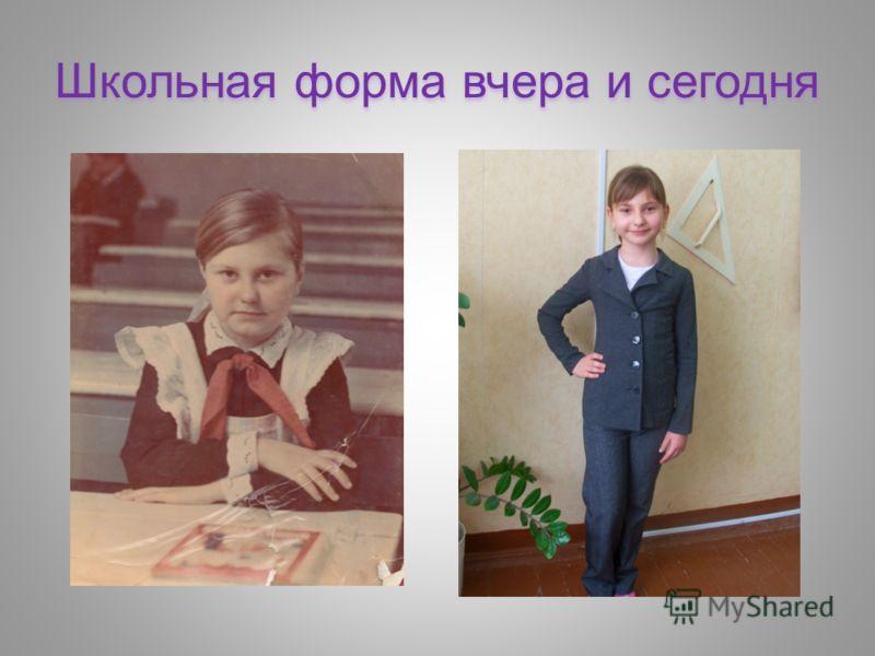 Школьная форма вчера и сегодня
