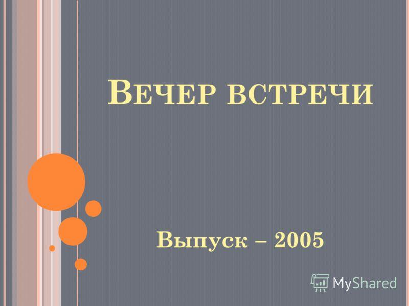 В ЕЧЕР ВСТРЕЧИ Выпуск – 2005