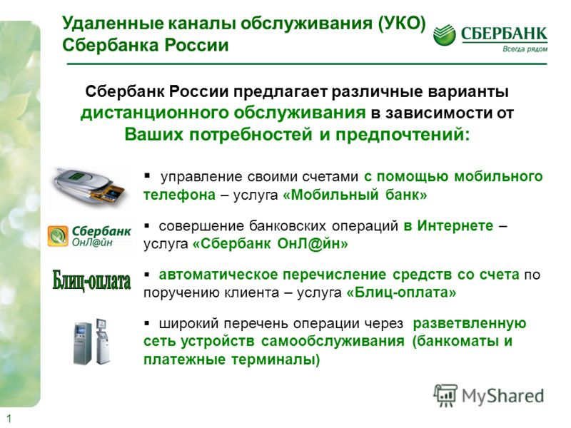1 Сбербанк России предлагает различные варианты дистанционного обслуживания в зависимости от Ваших потребностей и предпочтений: управление своими счетами с помощью мобильного телефона – услуга «Мобильный банк» совершение банковских операций в Интерне