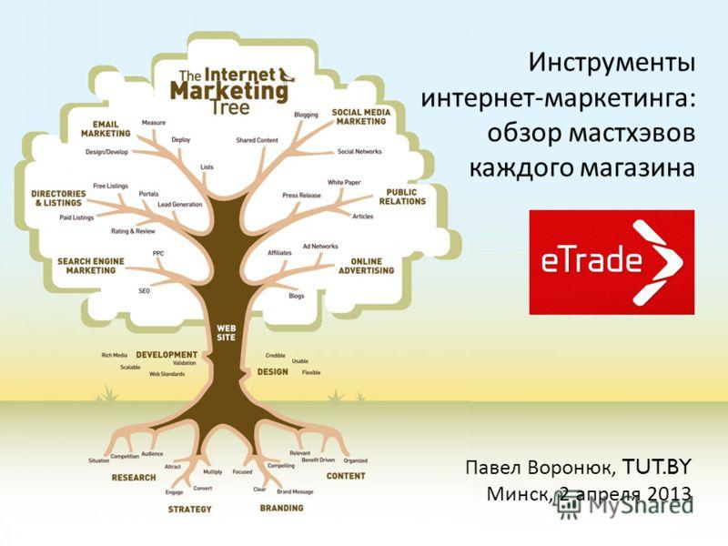 Инструменты интернет - маркетинга : обзор мастхэвов каждого магазина Павел Воронюк, TUT.BY Минск, 2 апреля 2013