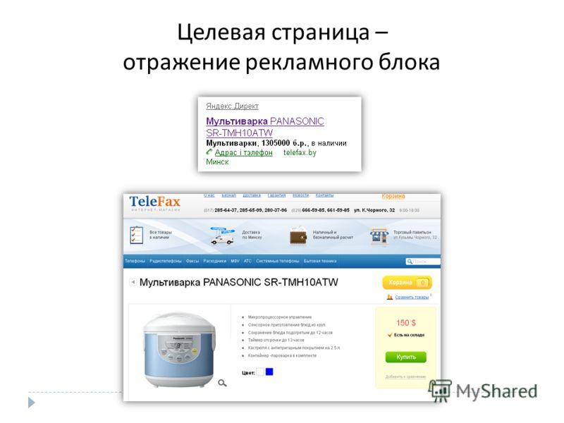 Целевая страница – отражение рекламного блока