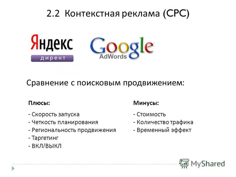2. 2 Контекстная реклама (CPC) Сравнение с поисковым продвижением : Плюсы : - Скорость запуска - Четкость планирования - Региональность продвижения - Таргетинг - ВКЛ / ВЫКЛ Минусы : - Стоимость - Количество трафика - Временный эффект