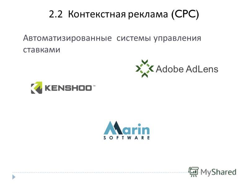 2. 2 Контекстная реклама (CPC) Автоматизированные системы управления ставками Adobe AdLens
