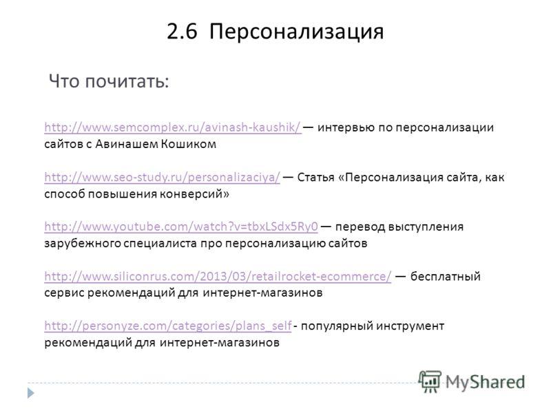 Что почитать : http://www.semcomplex.ru/avinash-kaushik/ http://www.semcomplex.ru/avinash-kaushik/ интервью по персонализации сайтов с Авинашем Кошиком http://www.seo-study.ru/personalizaciya/http://www.seo-study.ru/personalizaciya/ Статья «Персонали