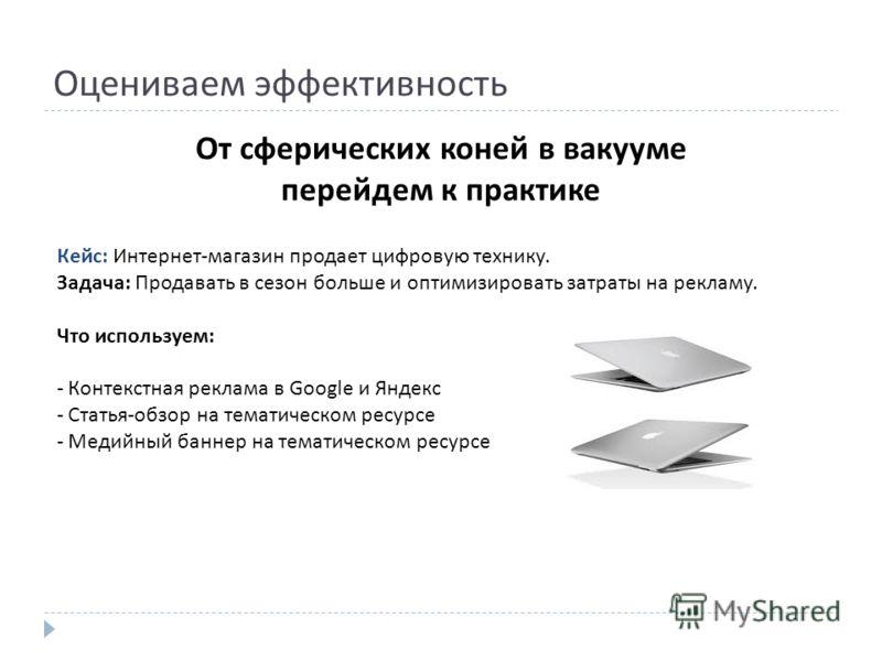 Кейс : Интернет - магазин продает цифровую технику. Задача : Продавать в сезон больше и оптимизировать затраты на рекламу. Что используем : - Контекстная реклама в Google и Яндекс - Статья - обзор на тематическом ресурсе - Медийный баннер на тематиче