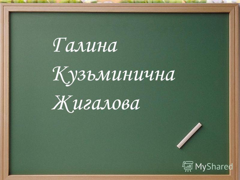 Галина Кузьминична Жигалова