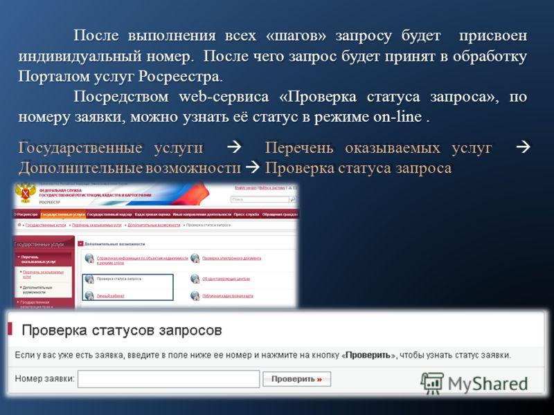 После выполнения всех «шагов» запросу будет присвоен индивидуальный номер. После чего запрос будет принят в обработку Порталом услуг Росреестра. Посредством web-сервиса «Проверка статуса запроса», по номеру заявки, можно узнать её статус в режиме on-