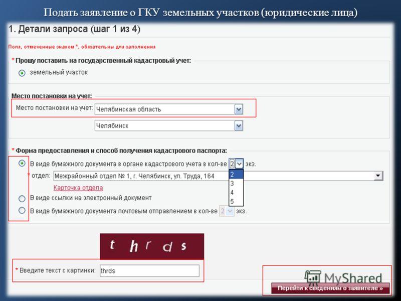 Подать заявление о ГКУ земельных участков (юридические лица)