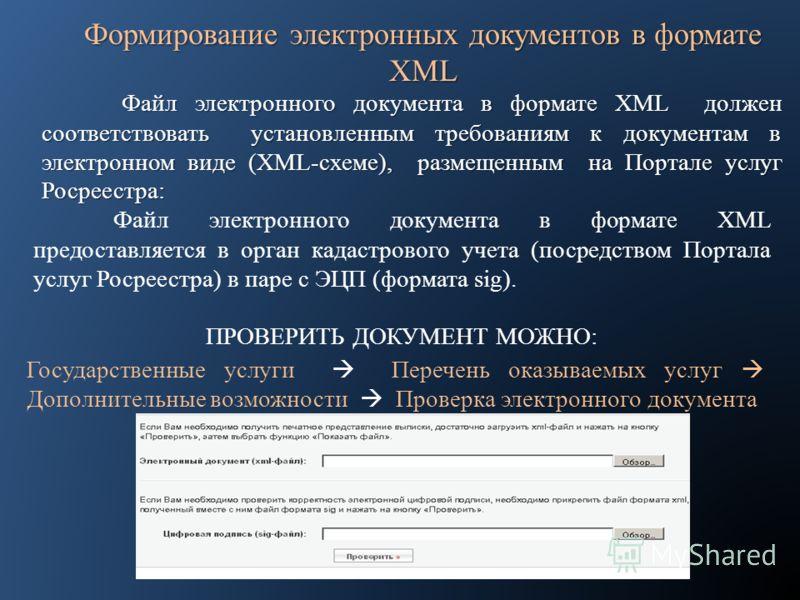 Файл электронного документа в формате XML должен соответствовать установленным требованиям к документам в электронном виде (XML-схеме), размещенным на Портале услуг Росреестра: Файл электронного документа в формате XML предоставляется в орган кадастр