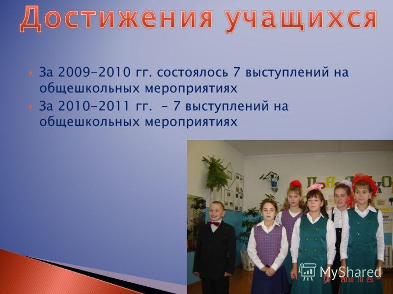 За 2009-2010 гг. состоялось 7 выступлений на общешкольных мероприятиях За 2010-2011 гг. - 7 выступлений на общешкольных мероприятиях