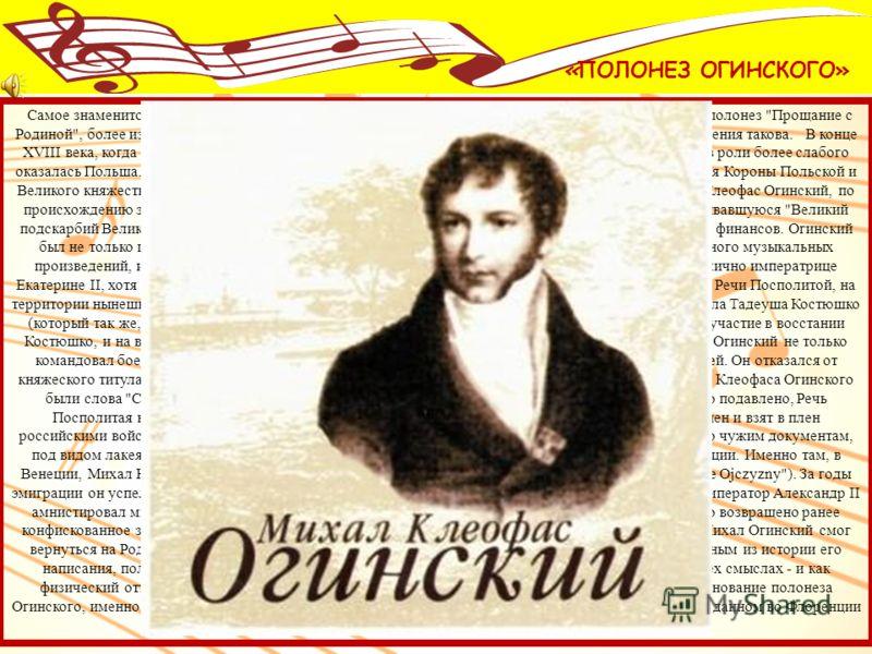 Самое знаменитое и наиболее популярное в мире произведение польской классической музыки - это полонез
