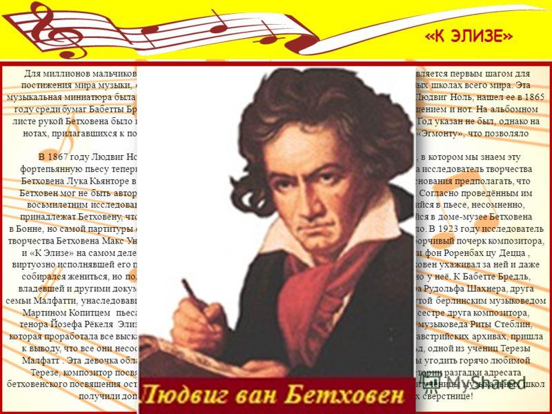 Для миллионов мальчиков и девочек изящное сочинение великого немецкого композитора является первым шагом для постижения мира музыки, оно входит в обязательную программу произведений в музыкальных школах всего мира. Эта музыкальная миниатюра была обна