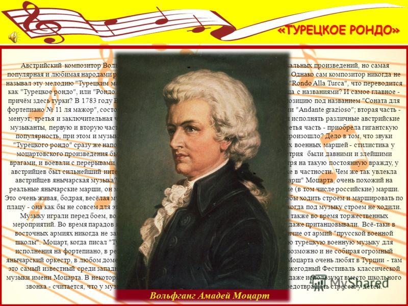 Австрийский композитор Вольфганг Амадей Моцарт написал несколько сотен музыкальных произведений, но самая популярная и любимая народами разных стран мелодия Моцарта - это