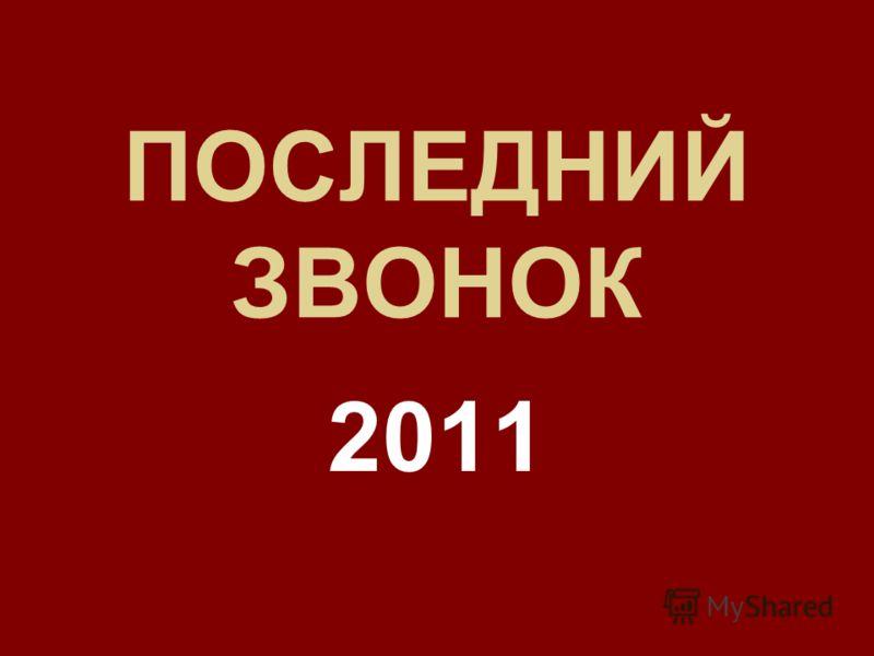 ПОСЛЕДНИЙ ЗВОНОК 2011