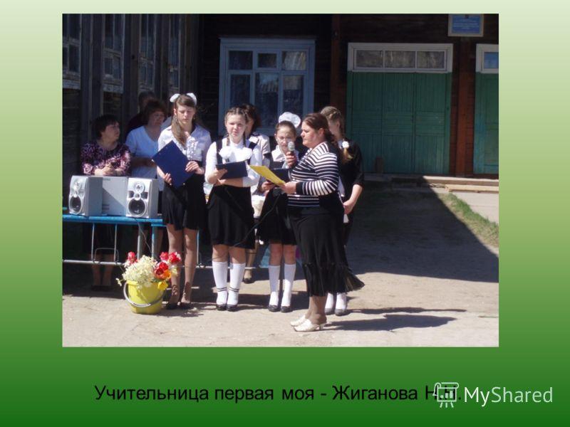 Учительница первая моя - Жиганова Н.Н.