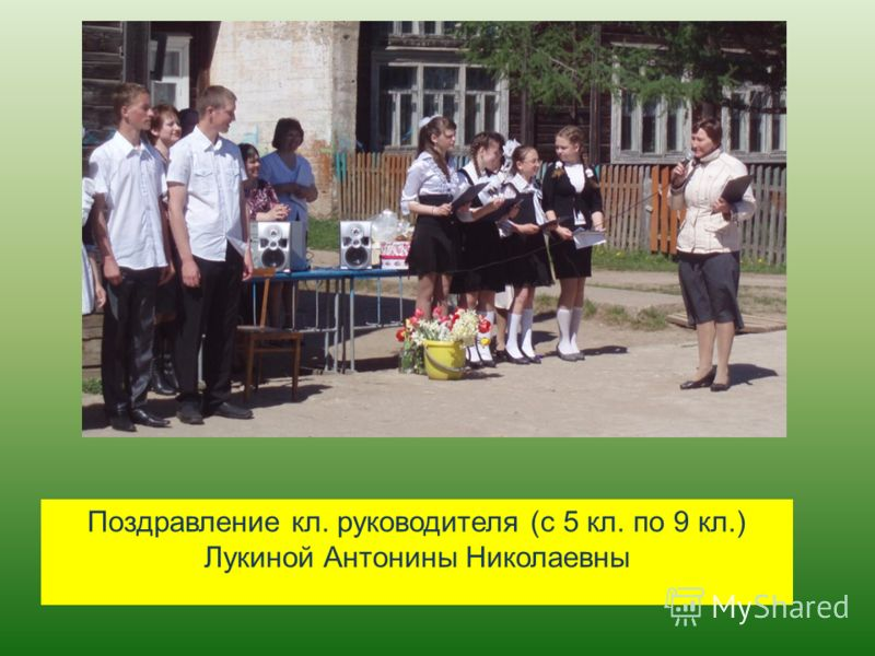 Поздравление кл. руководителя (с 5 кл. по 9 кл.) Лукиной Антонины Николаевны