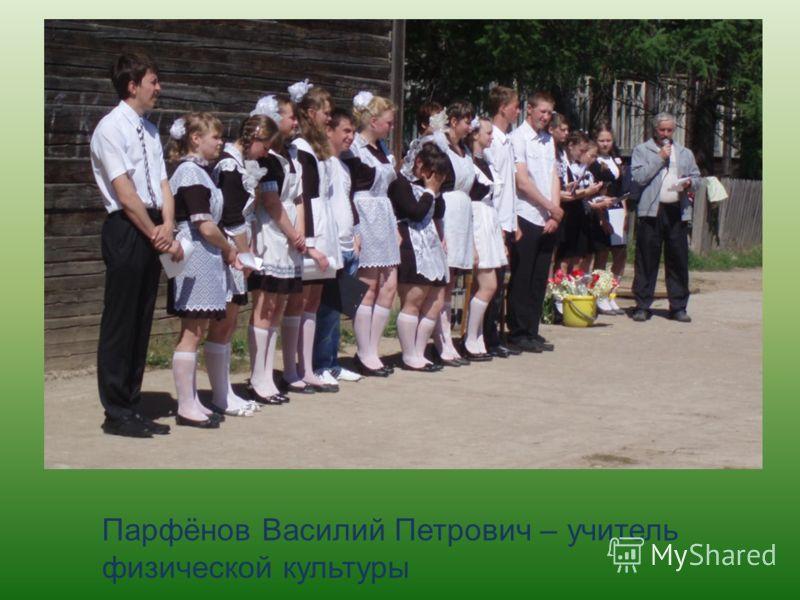 Парфёнов Василий Петрович – учитель физической культуры