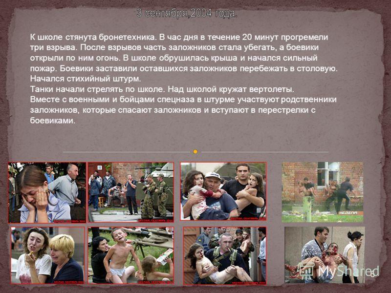 2 сентября 2004 года На второй день драмы представители российских властей попытались установить контакт с боевиками. Врач Леонид Рошаль, который сыграл важную роль в ситуации вокруг освобождения заложников в Театральном центре на Дубровке в 2002 год