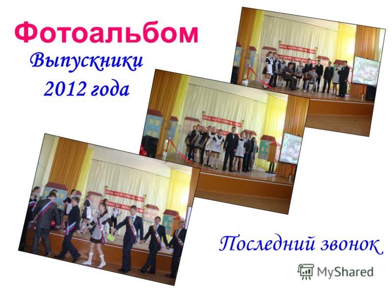 Фотоальбом Выпускники 2012 года Последний звонок