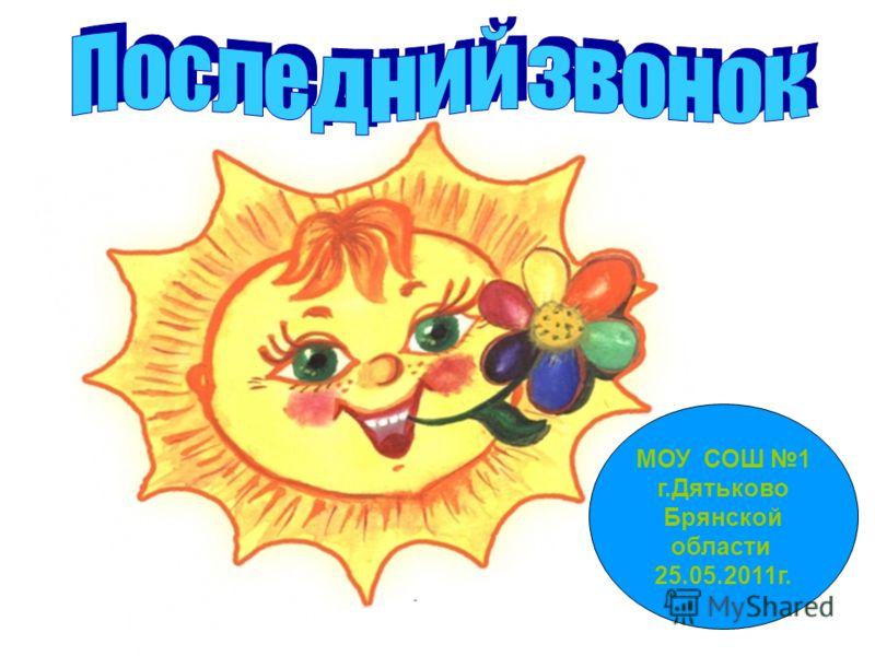 МОУ СОШ 1 г.Дятьково Брянской области 25.05.2011г.