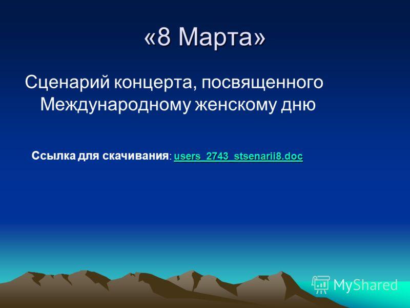 «8 Марта» Сценарий концерта, посвященного Международному женскому дню users_2743_stsenarii8.doc users_2743_stsenarii8.doc Ссылка для скачивания : users_2743_stsenarii8.docusers_2743_stsenarii8.doc