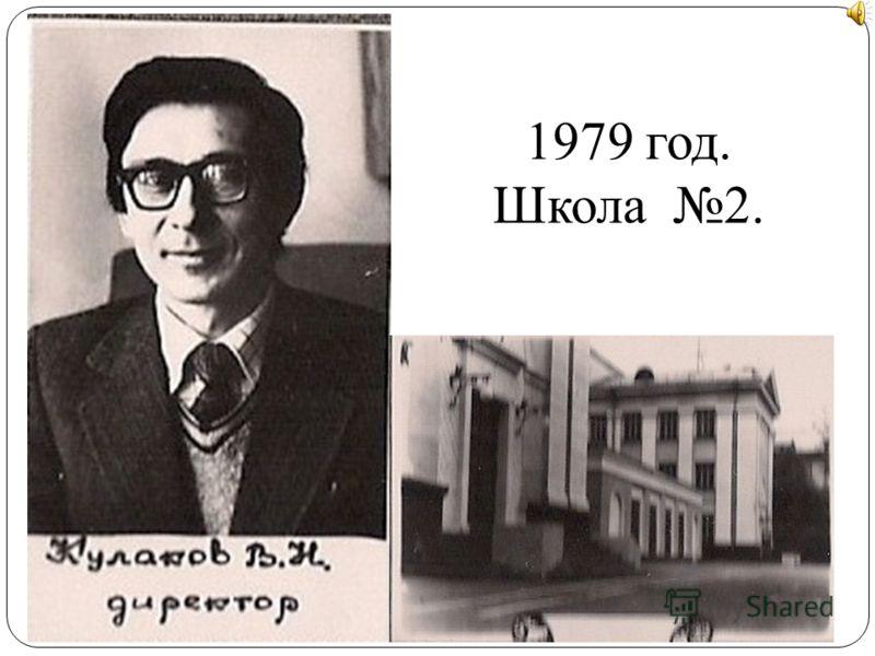 1979 год. Школа 2.