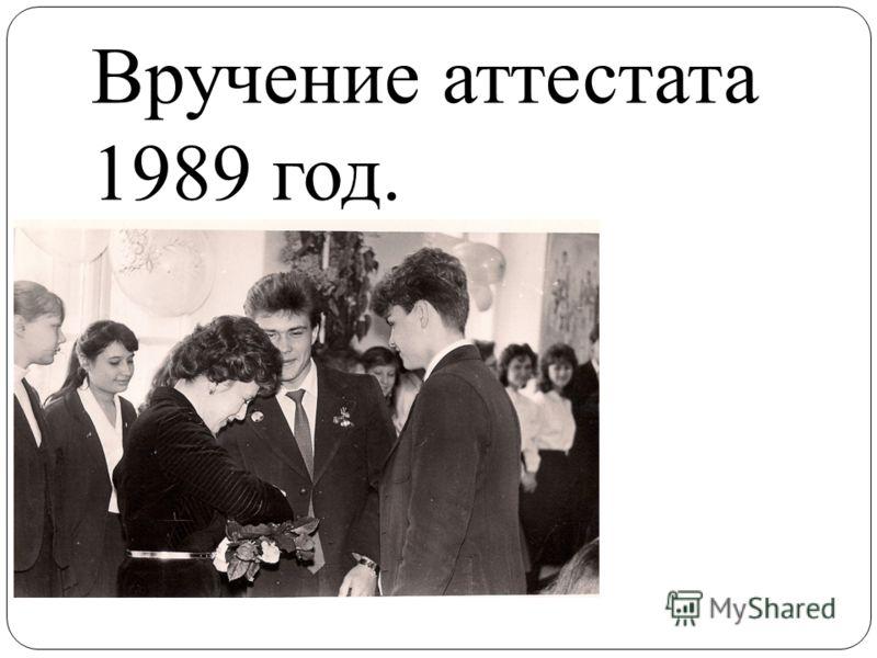 Вручение аттестата 1989 год.