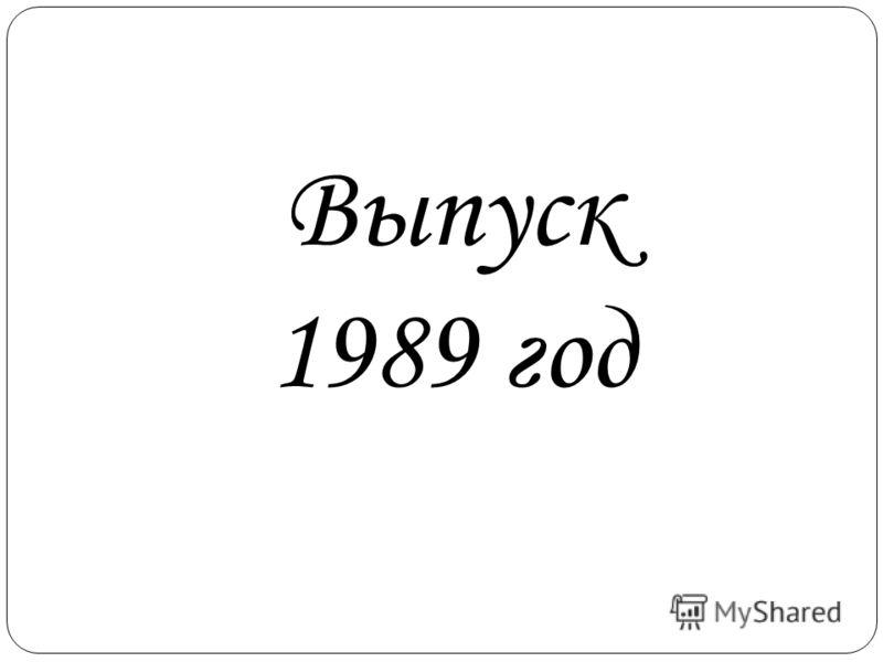 Выпуск 1989 год