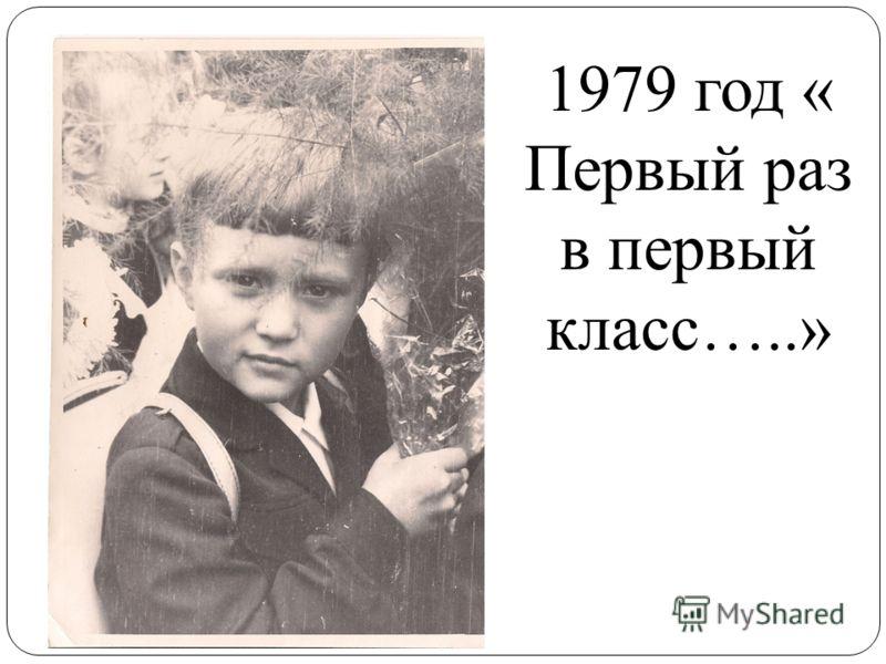 1979 год « Первый раз в первый класс…..»