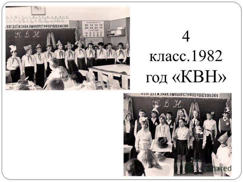 4 класс.1982 год «КВН»