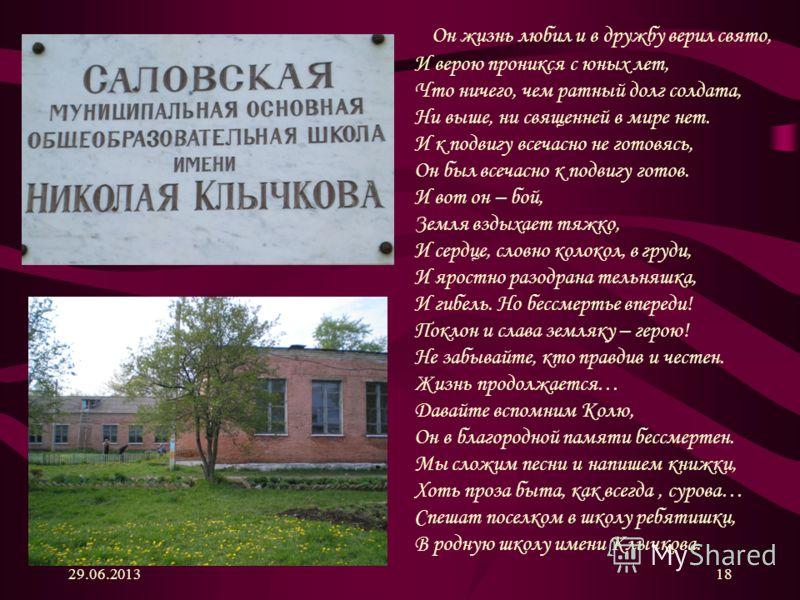 29.06.201317 В школе хранится военный билет Н.Клычкова.