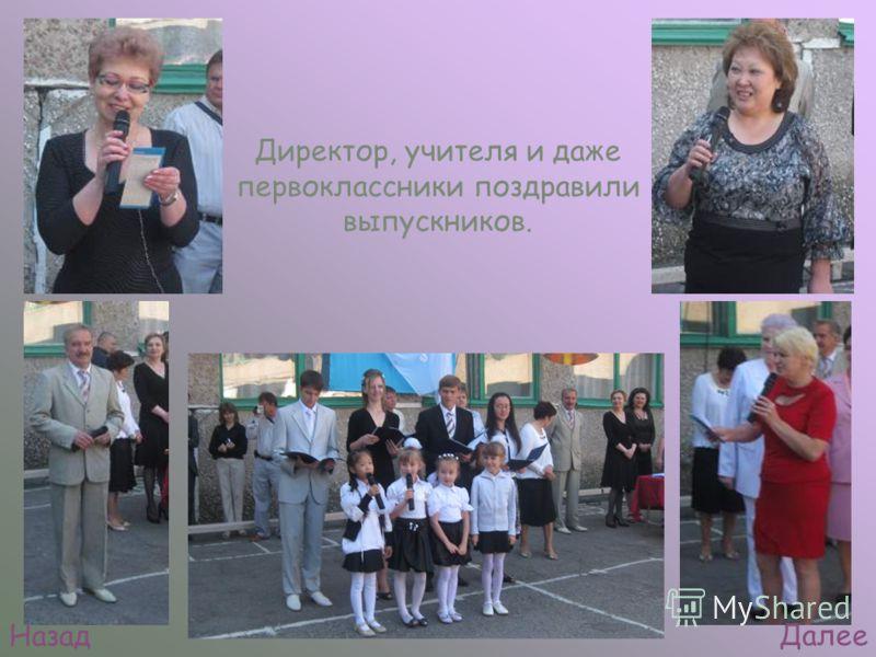 Директор, учителя и даже первоклассники поздравили выпускников. Назад Далее