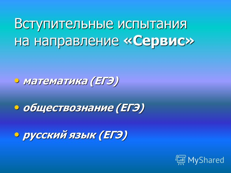 Вступительные испытания на направление «Сервис» математика (ЕГЭ) математика (ЕГЭ) обществознание (ЕГЭ) обществознание (ЕГЭ) русский язык (ЕГЭ) русский язык (ЕГЭ)