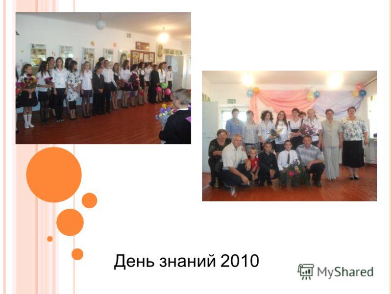 День знаний 2010