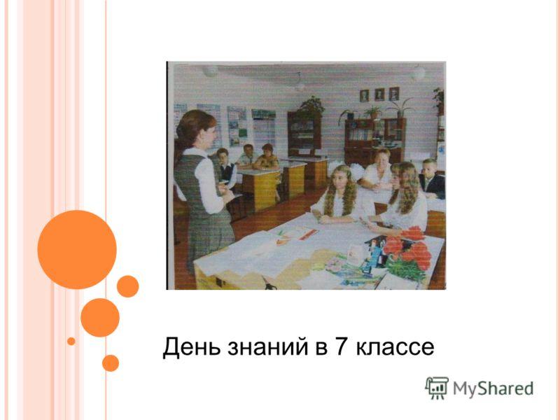 День знаний в 7 классе