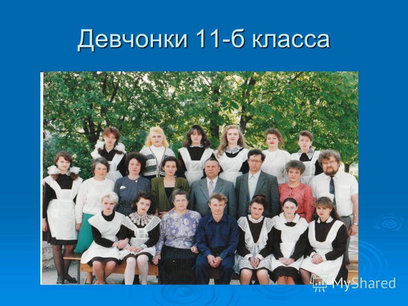 Девчонки 11-б класса