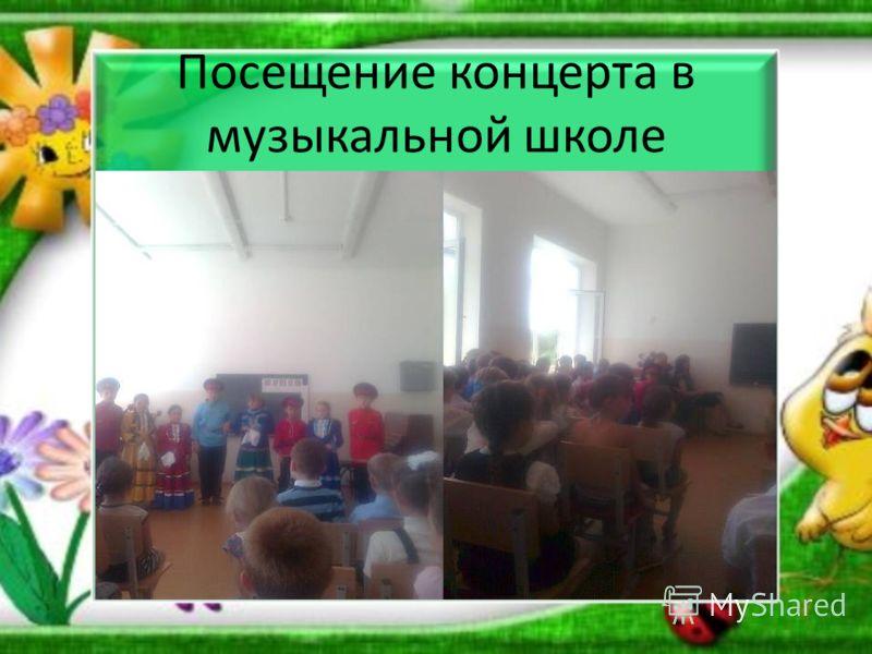 Посещение концерта в музыкальной школе