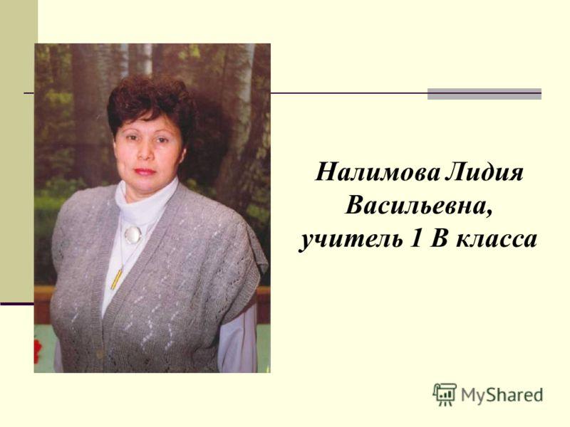Налимова Лидия Васильевна, учитель 1 В класса
